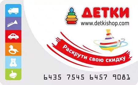 skidki i bonusy po karte yula magazina detki