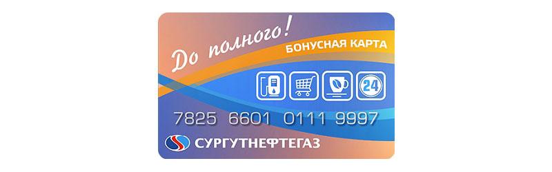 surgutneftegaz bonusnaya karta registraciya aktivaciya i lichnyj kabinet