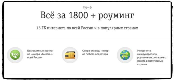 tarif bilajn vse za 1800 rouming