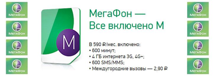 tarif megafon vse vklyucheno m