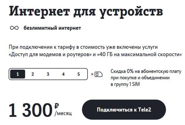tarif tele2 internet dlya ustrojstv komu podojdet