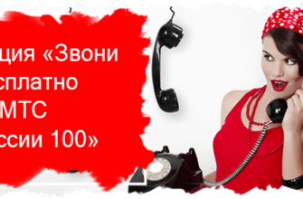 usluga zvoni besplatno na mts rossii 100