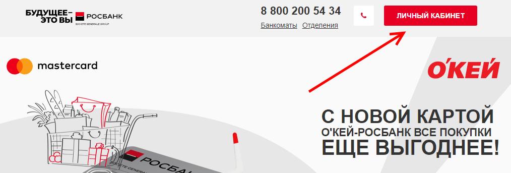 vygodnye karty okej rosbank dlya pokupatelej gipermarketa