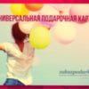 zakazpodarka ru bonusnye karty i podarochnye sertifikaty