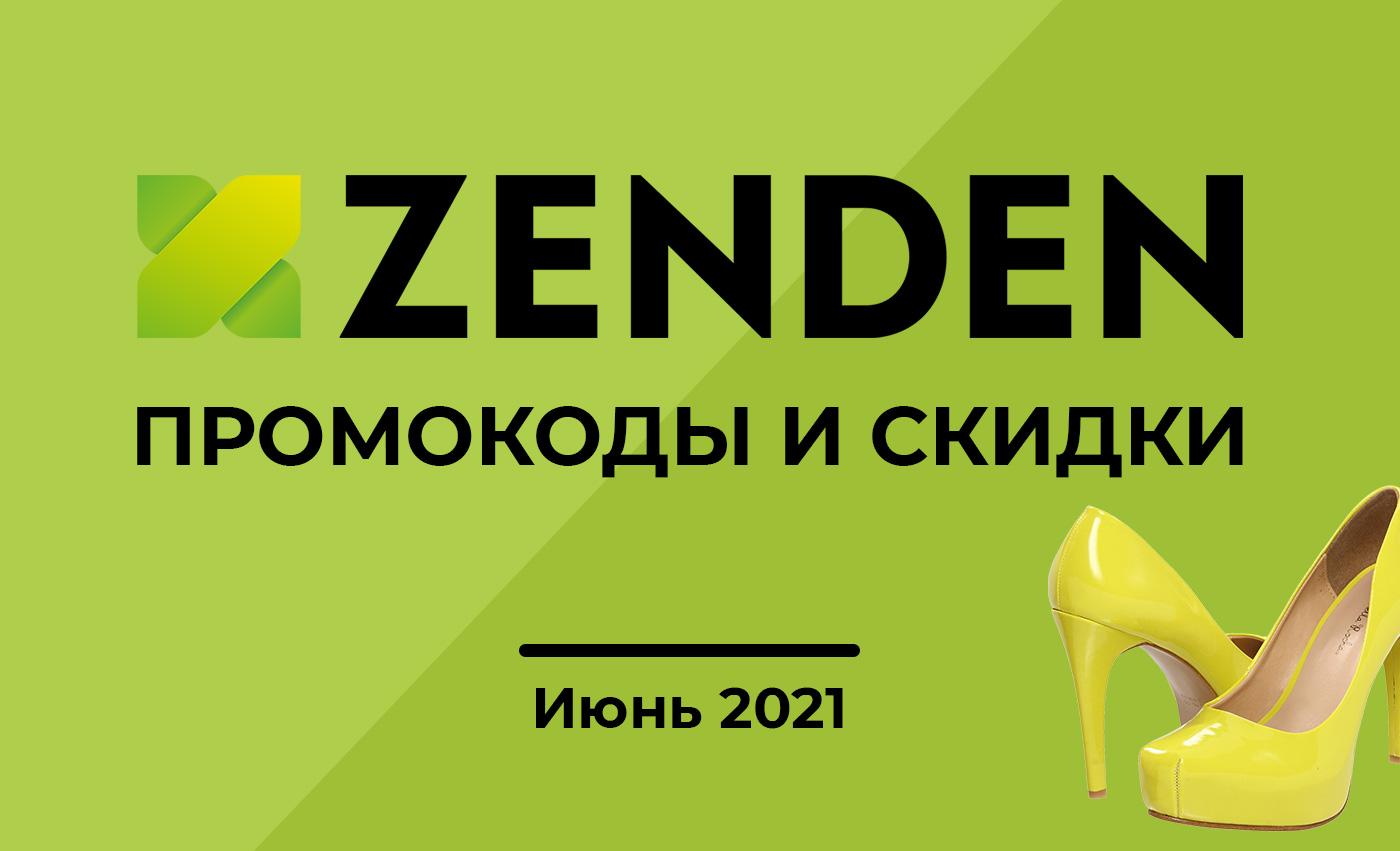 zenden akcii skidki i promokody na iyun 2021