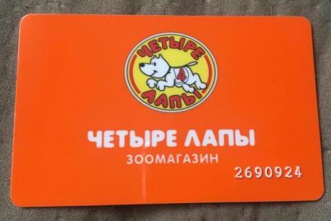 zoomagazin chetyre lapy skidki po bonusnoj karte
