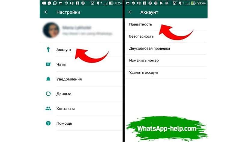 chto takoe privatnost v whatsapp