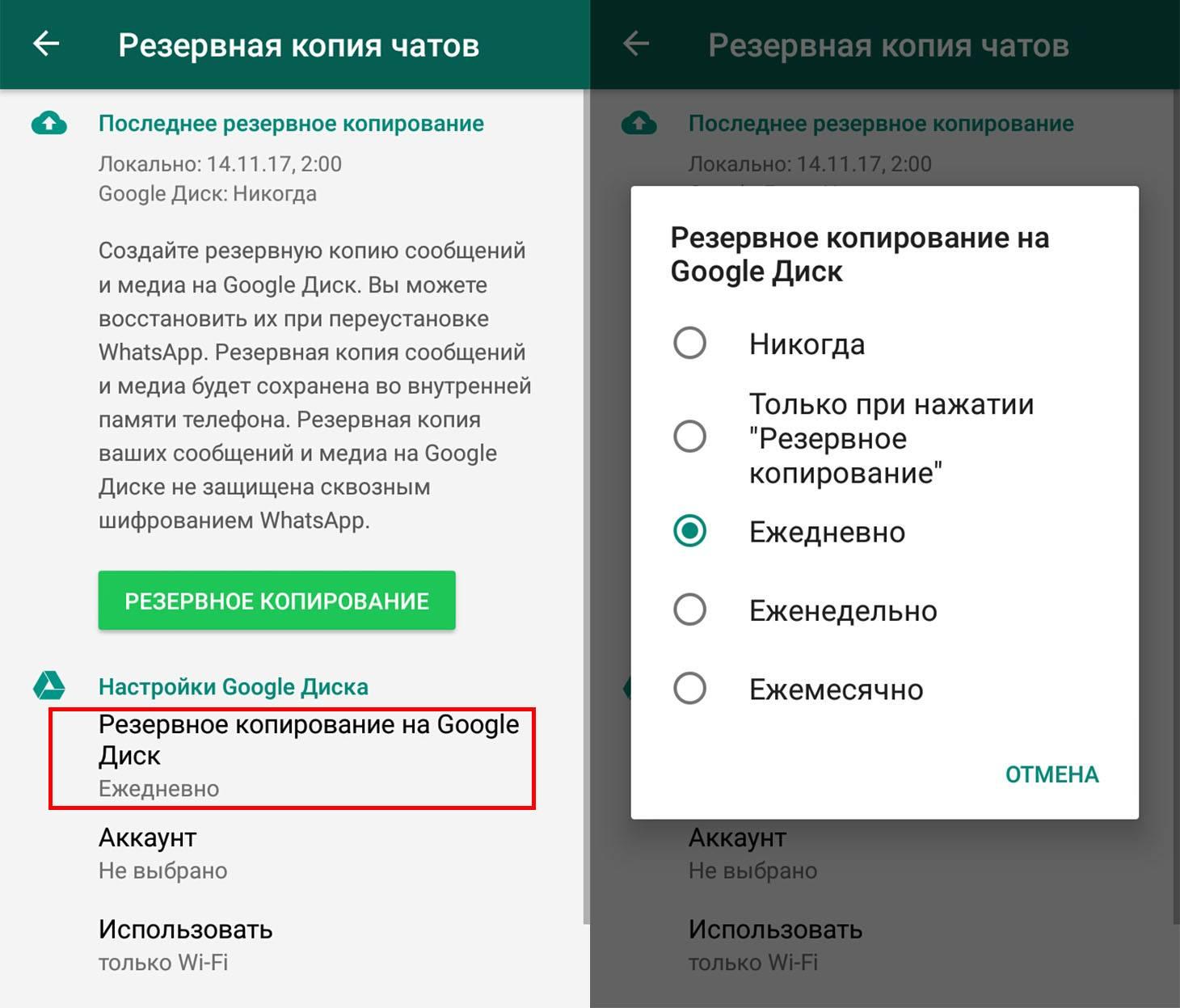 kak ubrat rezervnoe kopirovanie v whatsapp