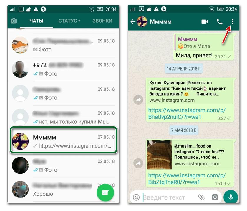 kak udalit kontakt iz whatsapp