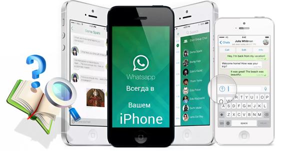 kak ustanovit whatsapp na iphone poshagovaya instrukciya