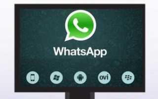 whatsapp dlya kompyutera kak ustanovit na raznye operacionnye sistemy