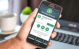 whatsapp dlya predstavitelej malogo biznesa