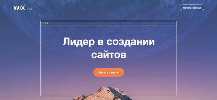 Бесплатный конструктор Wix.com