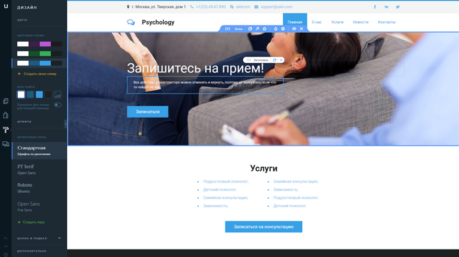 Создание сайта врача в uKit.com