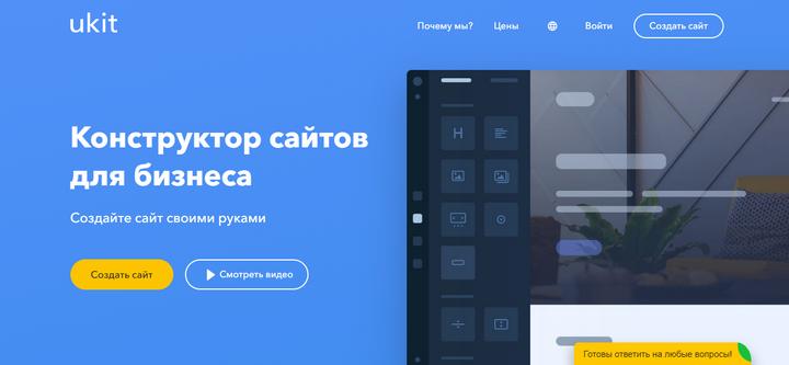 Конструктор сайтов для бизнеса uKit.com