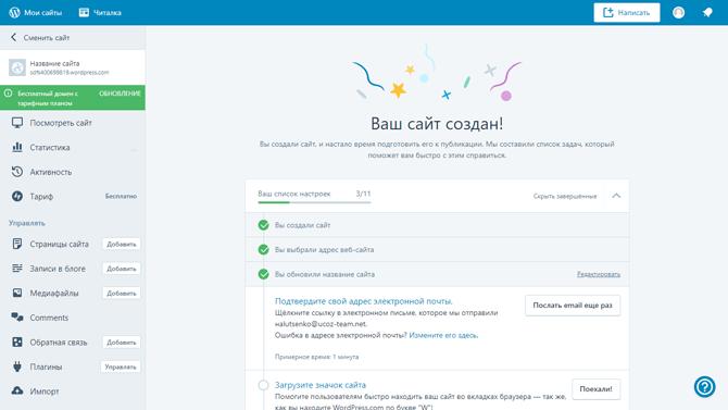 Панель администратора WordPress.com
