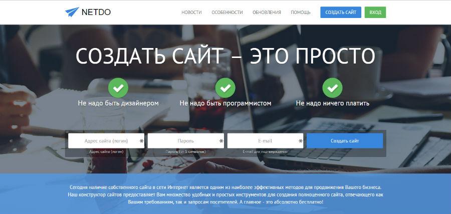 konstruktor sajtov netdo