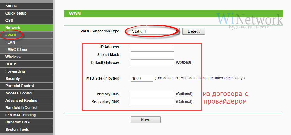 nastrojka routera staticheskij ip