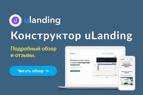 obzor konstruktora lendingov ulanding
