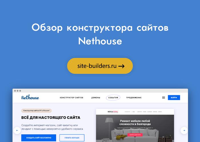 obzor konstruktora sajtov nethouse