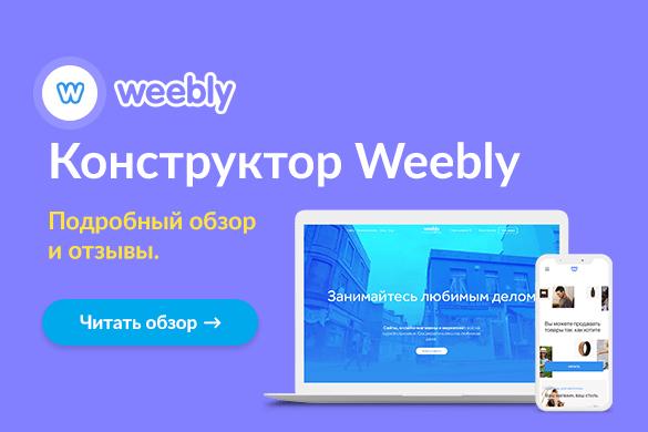 obzor konstruktora sajtov weebly