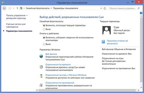 roditelskij kontrol v windows 8 programmy i sposoby ix nastrojki dlya obespecheniya bezopasnosti