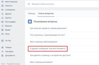 sposoby vosstanovleniya udalennyx soobshhenij vkontakte