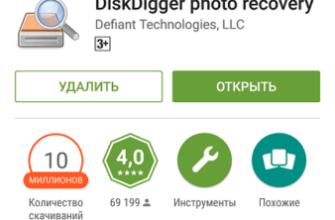 uchimsya samostoyatelno vosstanavlivat udalennye fotografii na telefone